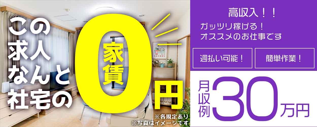 【寮費無料】支度金・協力金支給・月収30万円以上可・LED製品の製造や検査<香川県高松市>