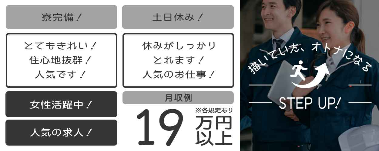 コスメ・スキンケア製品の梱包・検査業務 日勤 土日祝休日