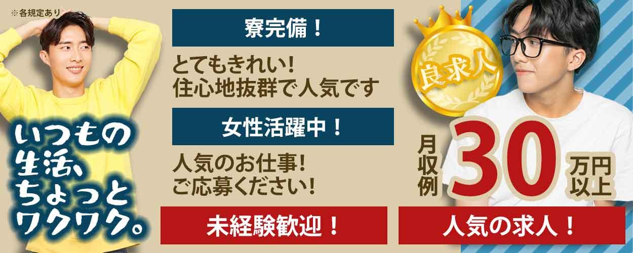 「社会インフラ」を支える小型電子基板の製造関連業務<福岡県大牟田市>