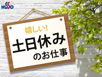 <2月入社枠!>急募!寮費半年無料キャンペーン★時給1500円!